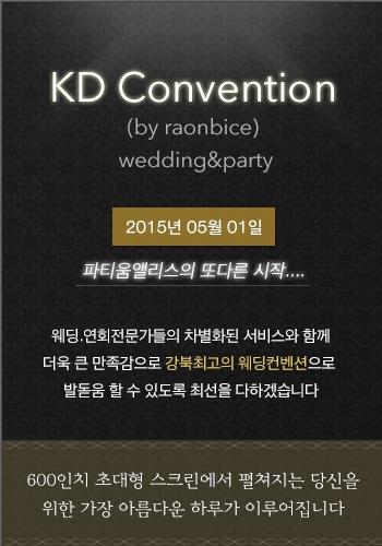 KD컨벤션1.jpg